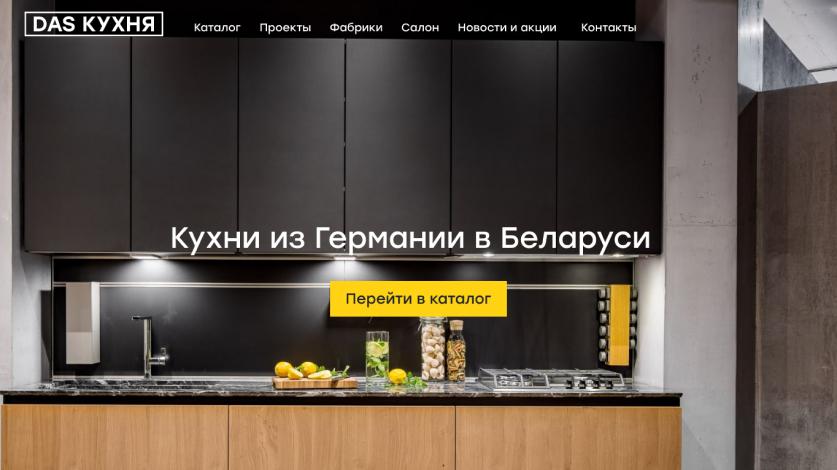 Das Кухня
